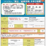 【仙台教室】求職者支援訓練「OA事務科」 受講生募集中!