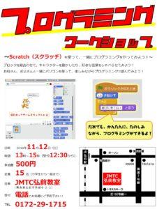 3Dプリンタ体験ワークショップ【JMTC弘前教室】