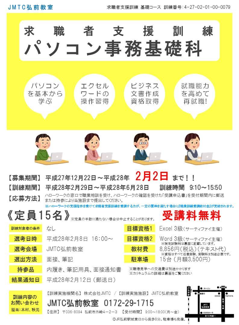 本コース説明 - 株式会社サービスクリエイト|SCビ …