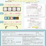JMTC_Web広告デザイン科チラシ
