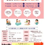 職業訓練チラシ介護コース