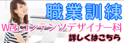 大阪職業訓練バナー