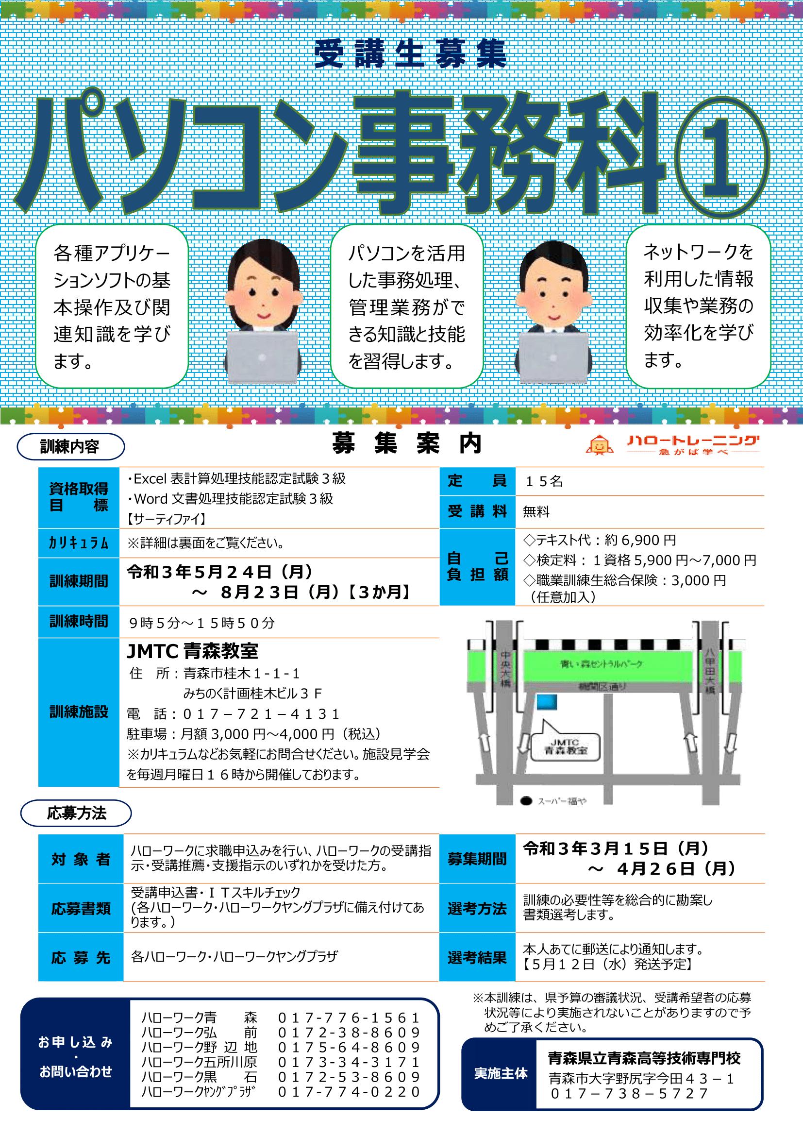 JMTC_パソコン事務科②チラシ