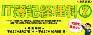 IT簿記経理科②