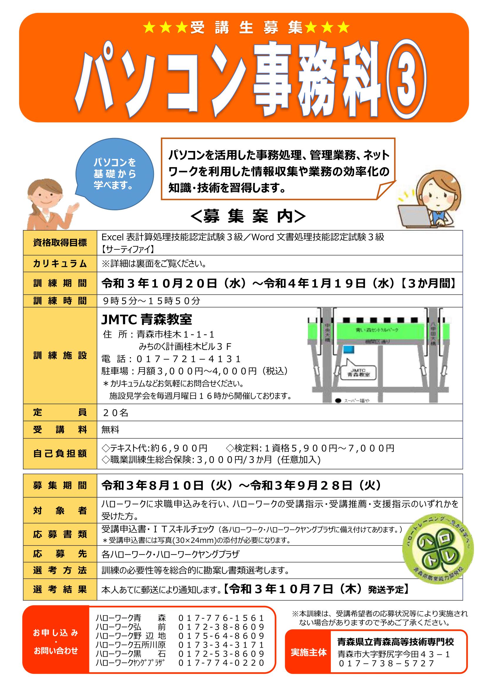 JMTC_パソコン事務科③チラシ