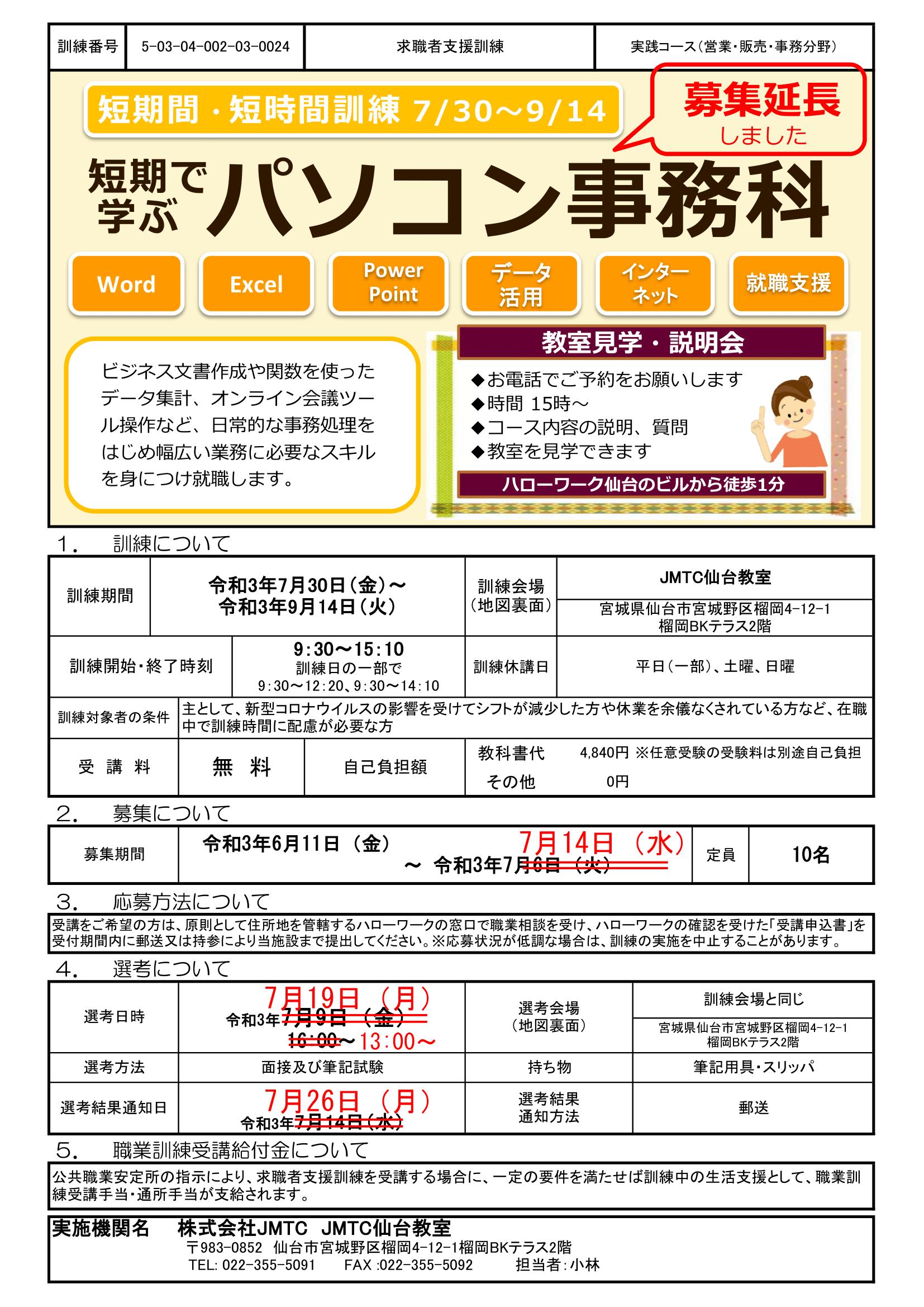仙台教室「短期で学ぶパソコン事務科」