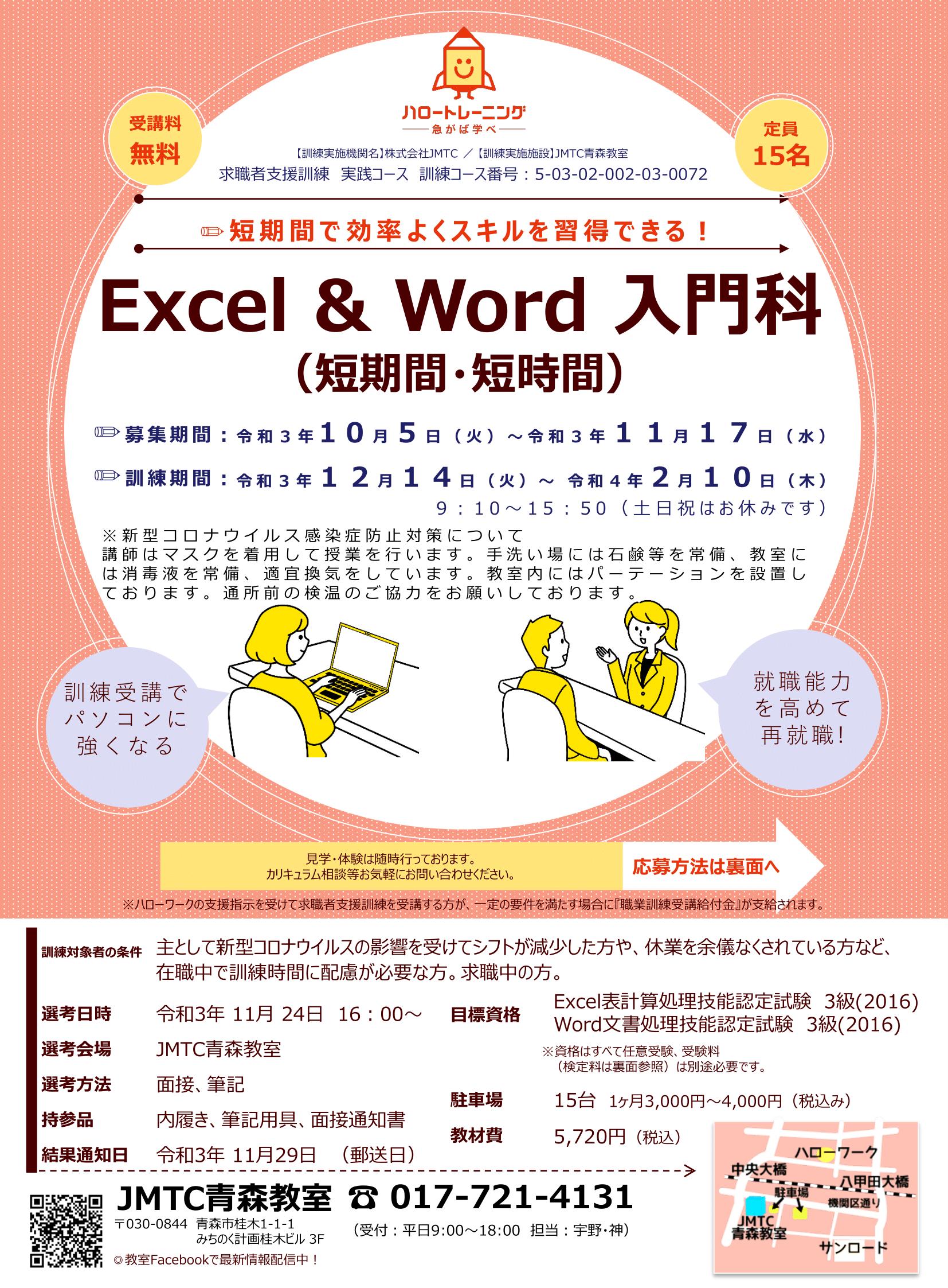 JMTC青森教室「Excel & Word入門科」
