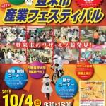 登米市産業フェスティバル
