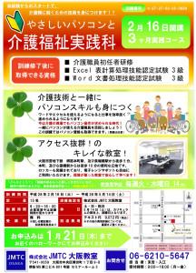 大阪2月介護科_コース案内