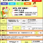 JMTC仙台泉教室ビジネスパソコン基礎科