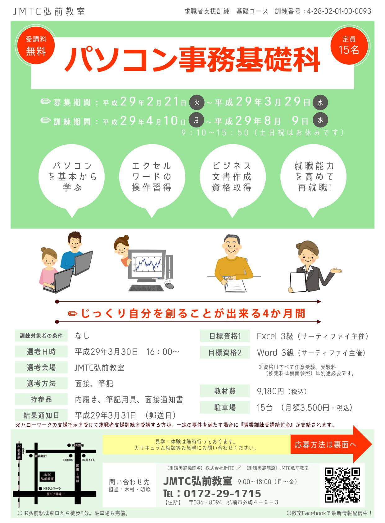 パソコン事務基礎科