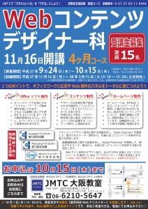 大阪Web27_11