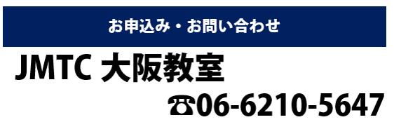 大阪教室問い合わせ