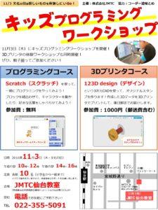 3Dプリンタ体験ワークショップ【JMTC仙台教室】