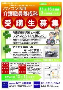 大阪介護27_11