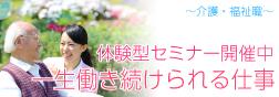 大阪2月介護バナー