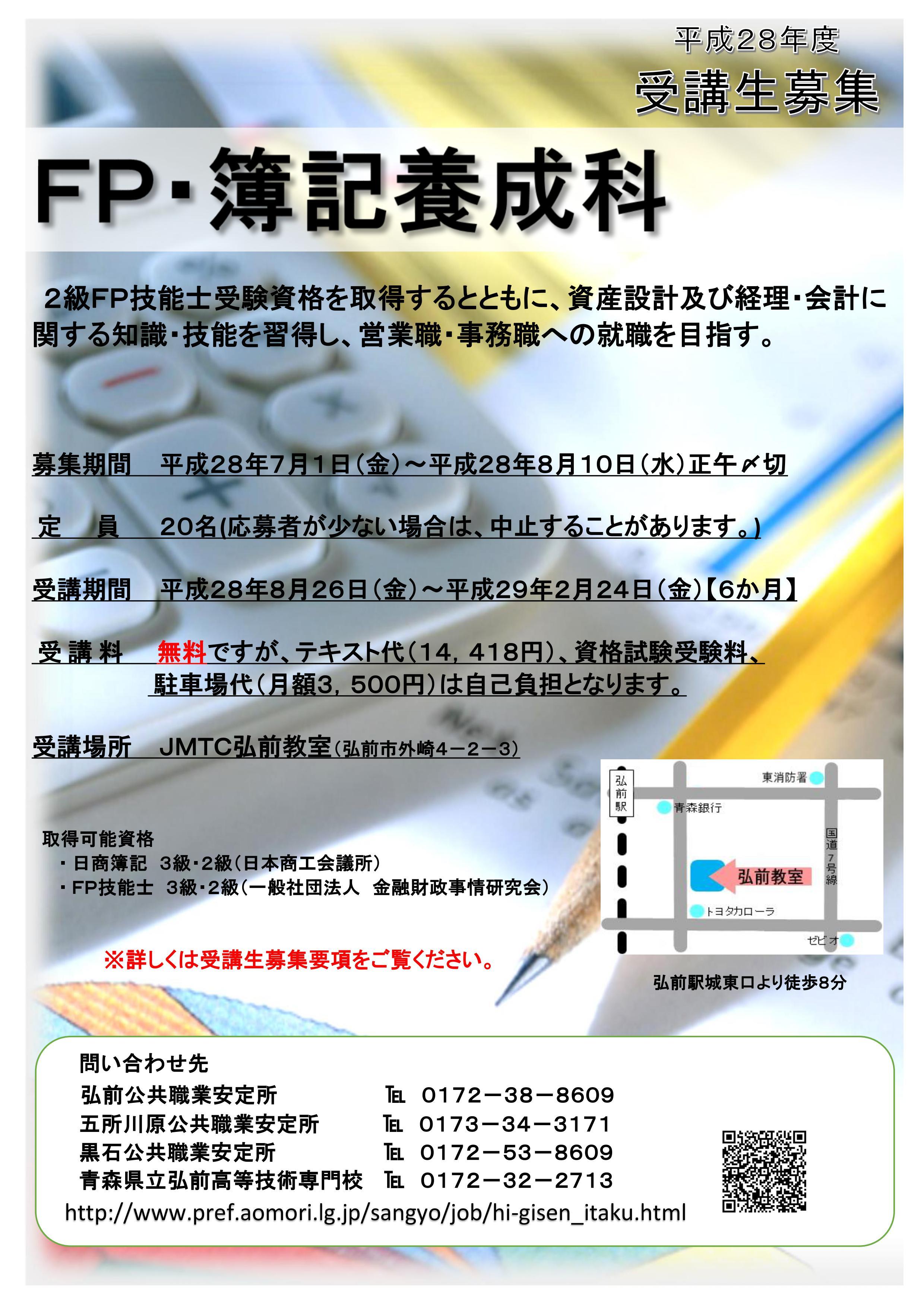 【10万円もらえる】札幌市 職業訓練校の講座で資 …