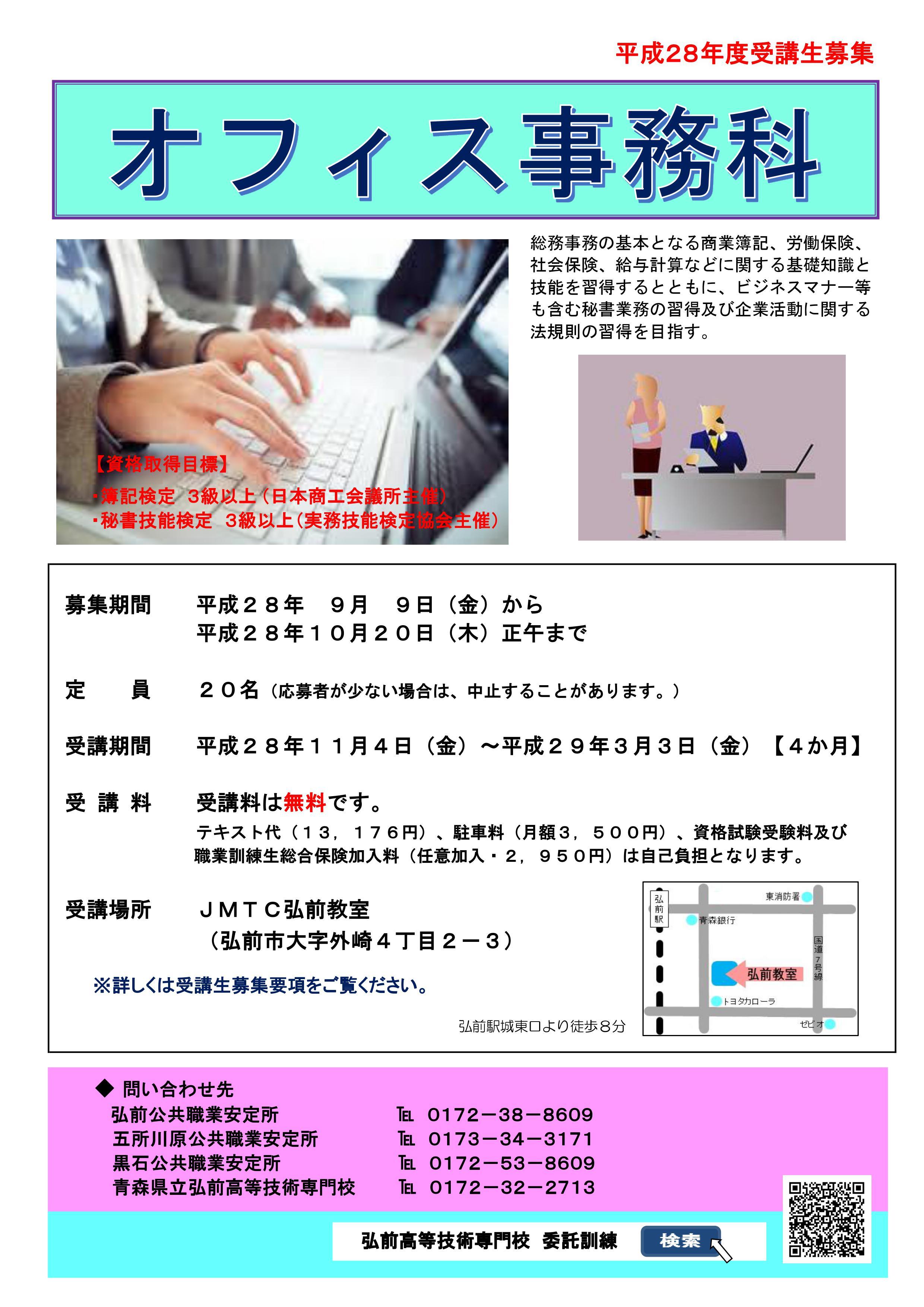 【11月開講】公共職業訓練 オフィス事務科 受講生募集!!