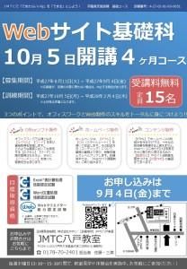 H27_Q3_八戸_基礎科_Webサイト基礎科_リーフ
