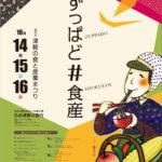 津軽の食と産業祭り