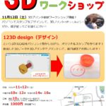 3Dプリンタ体験ワークショップ【JMTC佐沼教室】