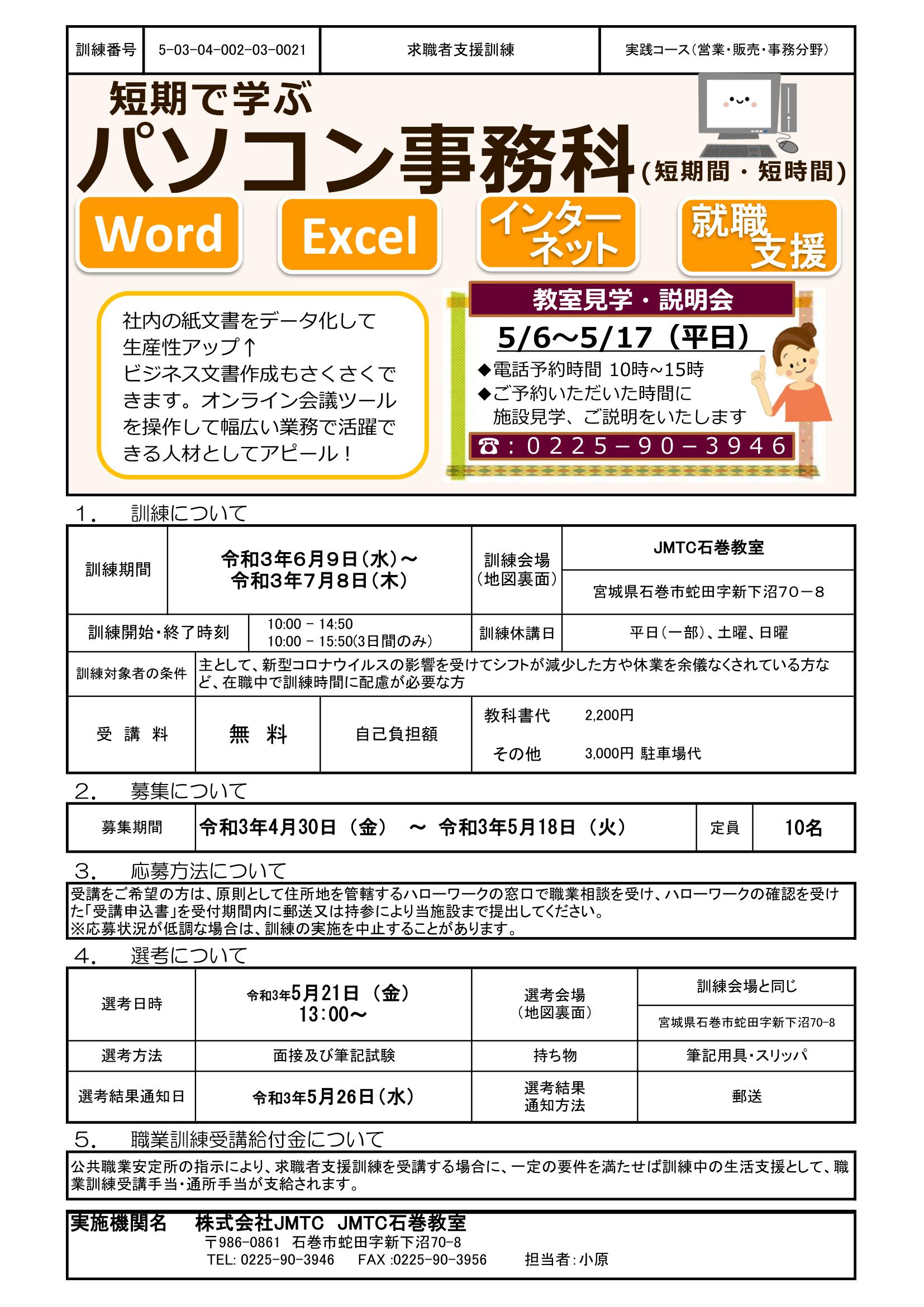 JMTC_パソコン基礎科①チラシ