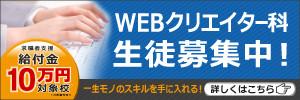 07高木Webバナー