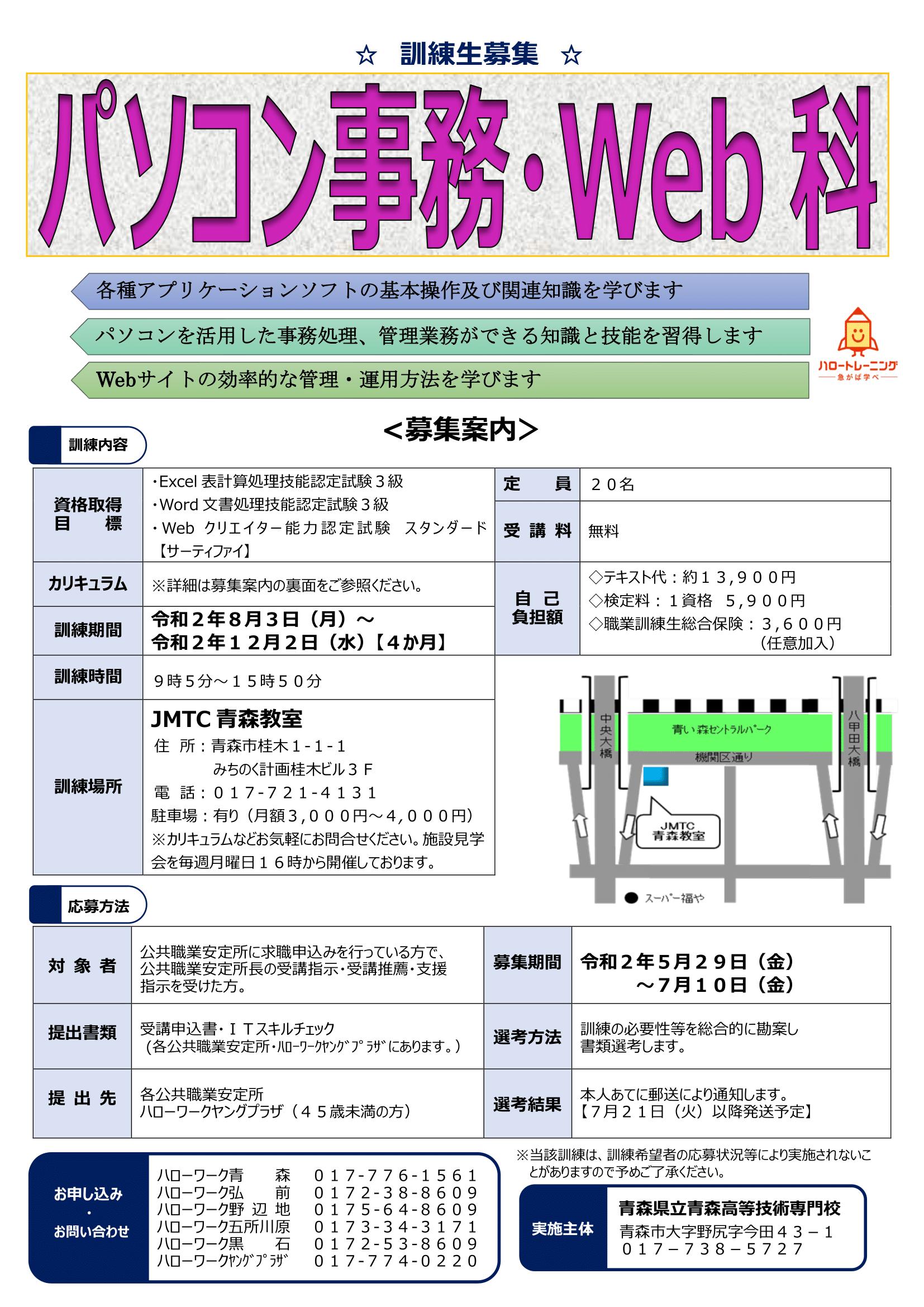 JMTC_パソコン事務・Web科チラシ