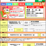 JMTC仙台泉教室OA事務科