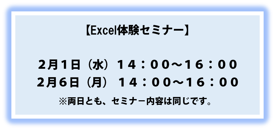 Excel体験