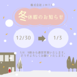 JMTC冬休みのお知らせ