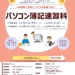 職業訓練パソコン簿記速習科受講生募集