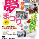 13回福祉夢まつりA4-表