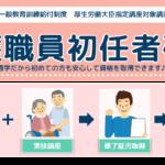 弘前介護講座お知らせ