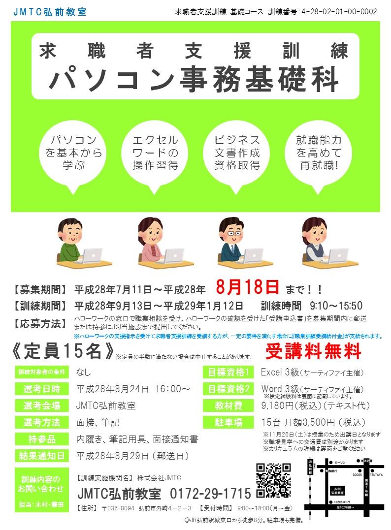 求職者を対象とした職業訓練|カルチャーコミュニ …
