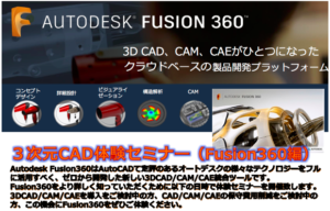 3次元CAD体験セミナー(Fusion360編)