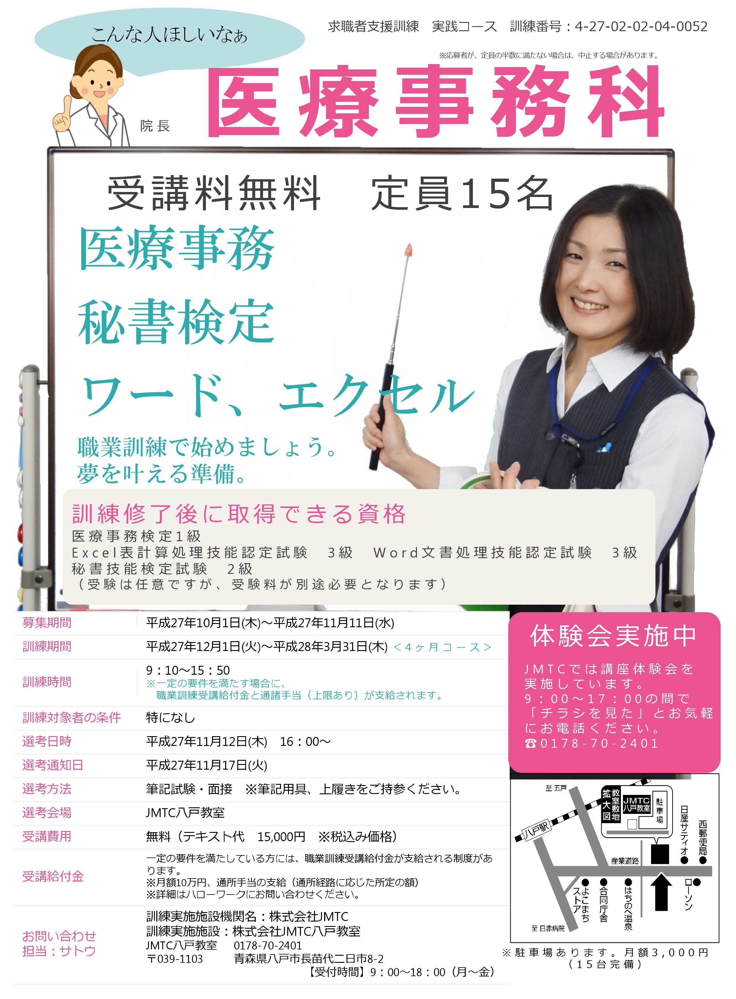 岐阜県の職業訓練校で取得可能な資格一覧 | 資格一覧