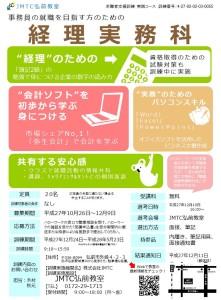 弘前教室経理実務科チラシ