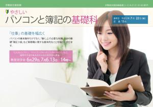 大阪_やさしいパソコンと簿記の基礎科コース案内