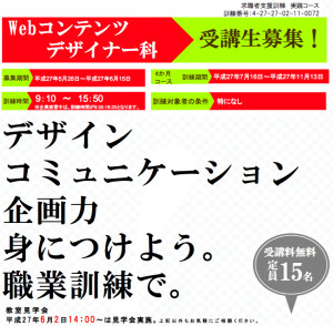 大阪教室_Webコンテンツデザイナー科