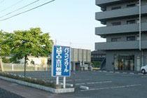 JMTC古川教室