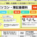 仙台教室_パソコン・簿記基礎科コース案内