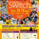 2016「Switch」Autumn.