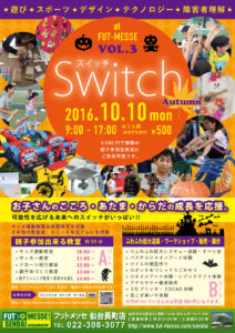 2016「Switch」Autumn.
